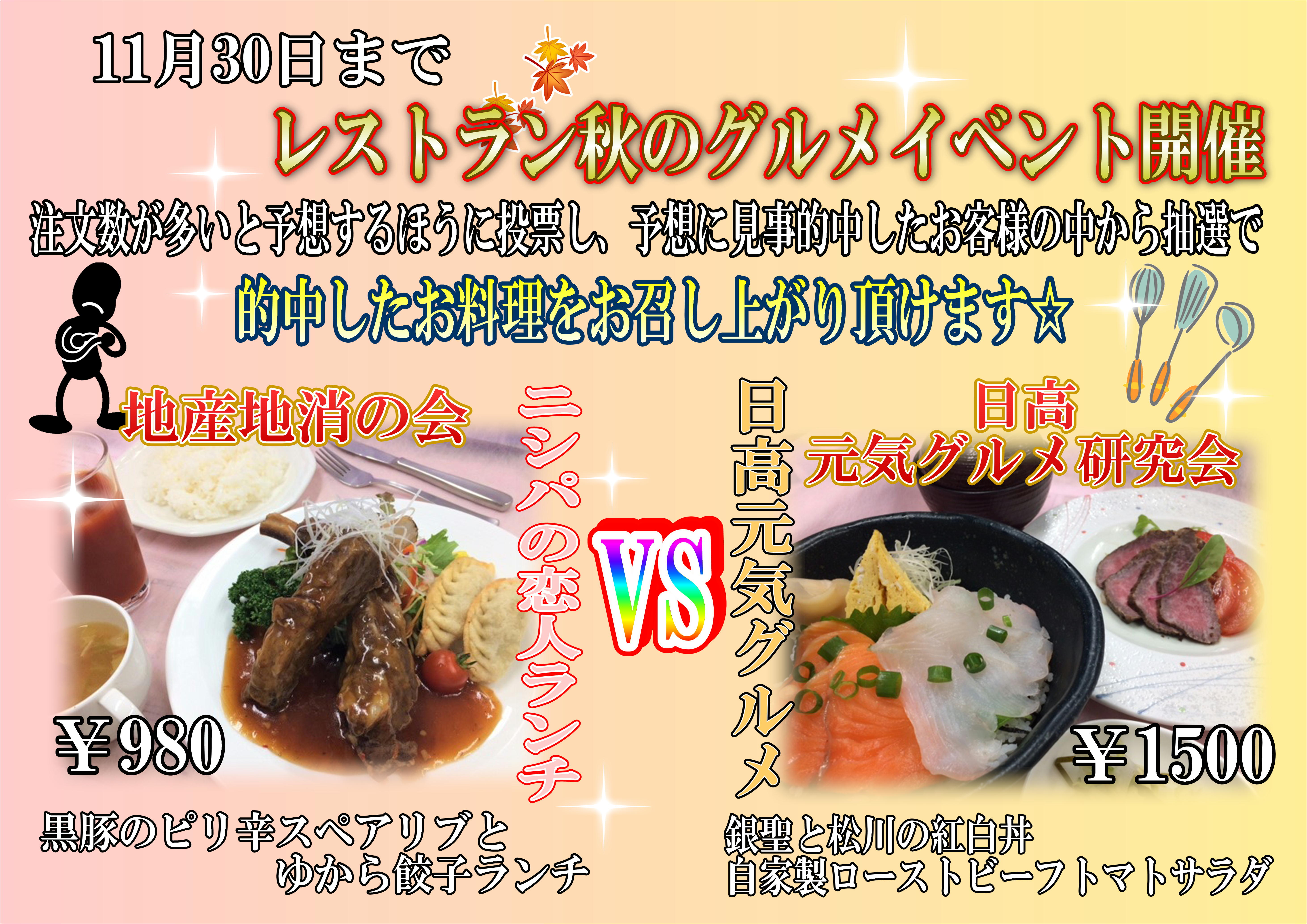 レストラン秋の料理対決 ポップ.JPEG