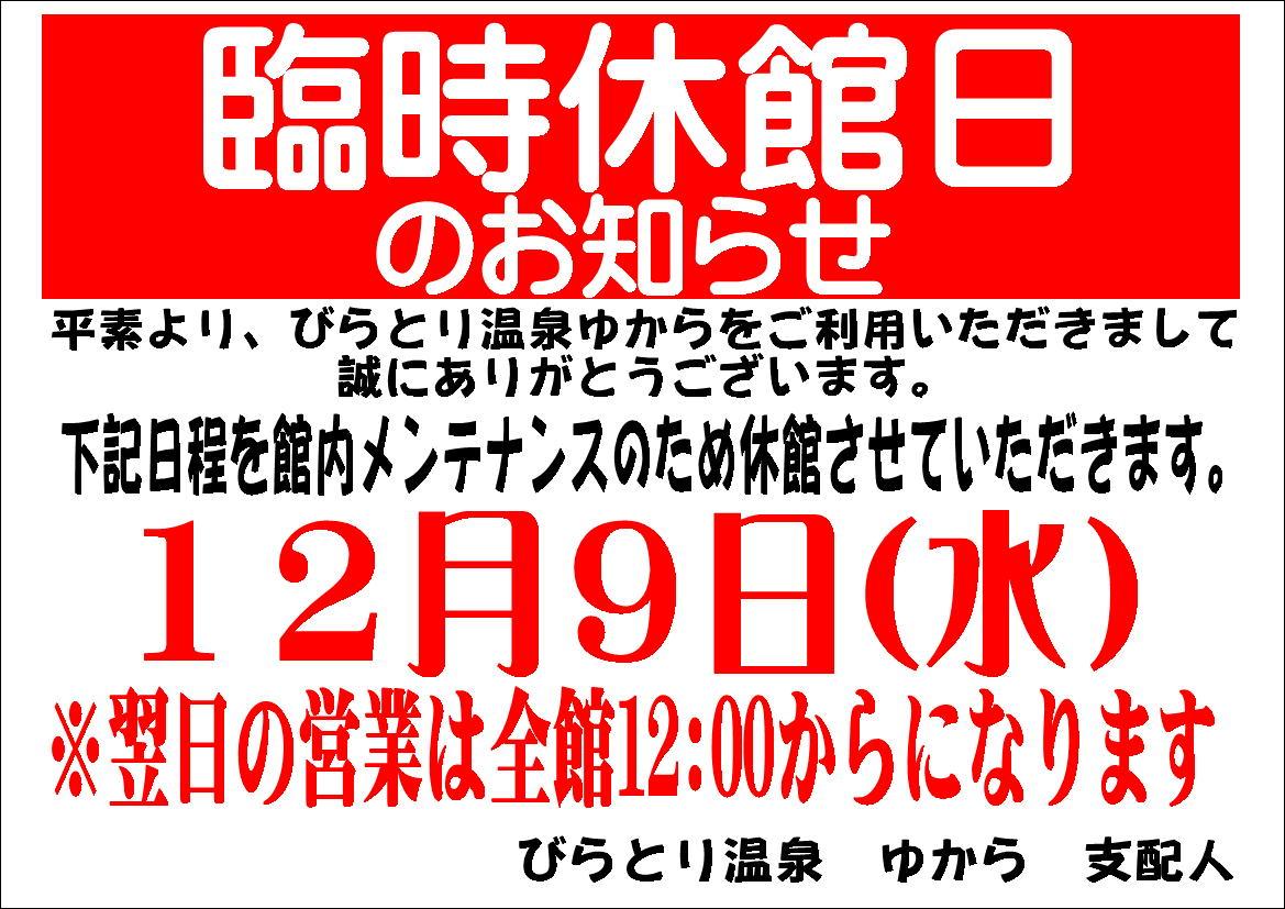 休館日12月2.JPG