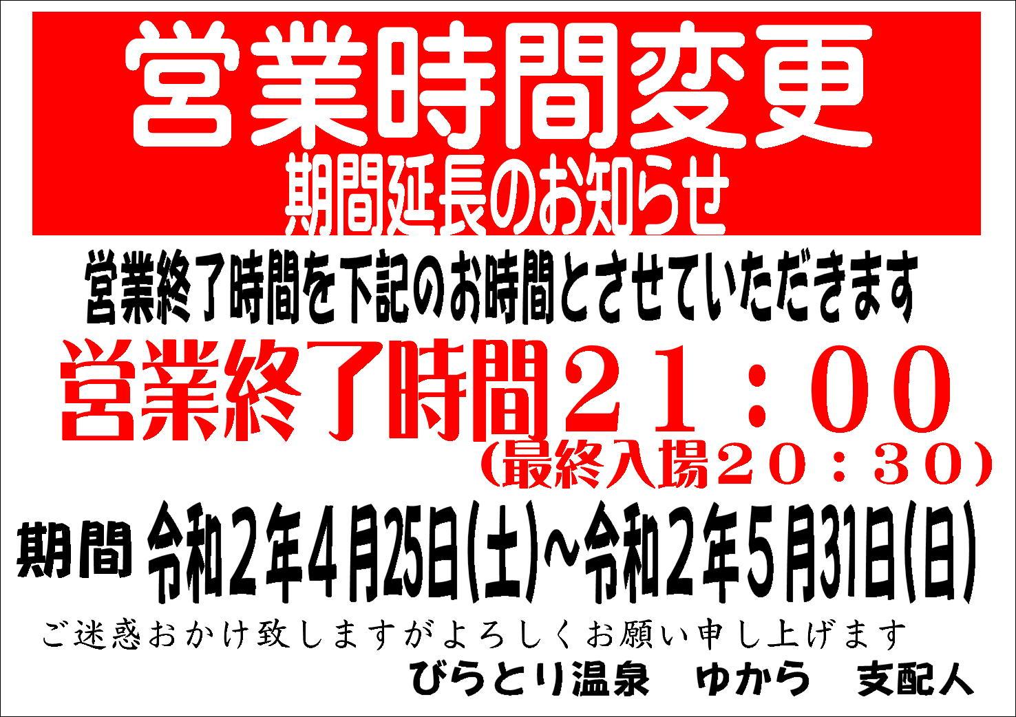 営業時間変更5月31日まで.JPEG