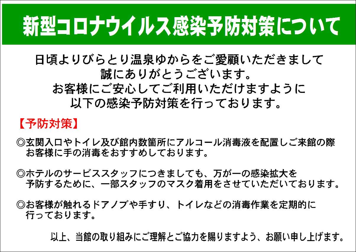 新型コロナウイルス感染予防について.JPEG