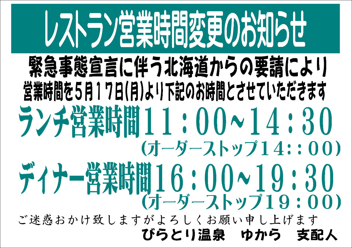緊急事態宣言 レストラン営業時間変更.JPG