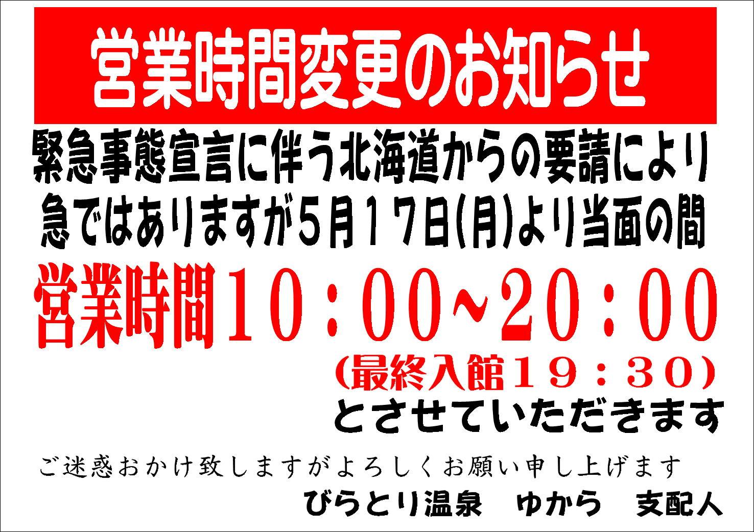 緊急事態宣言 営業時間変更.JPG