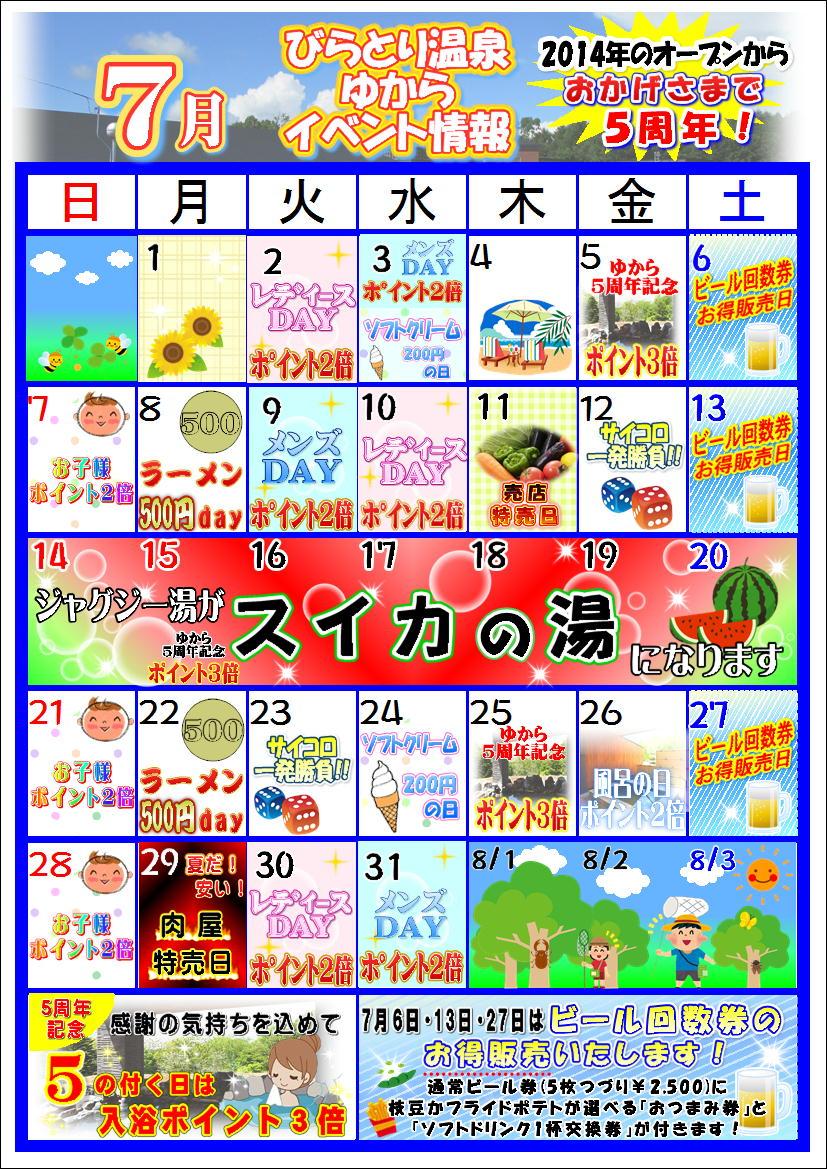 2019年7月イベントカレンダー.JPEG
