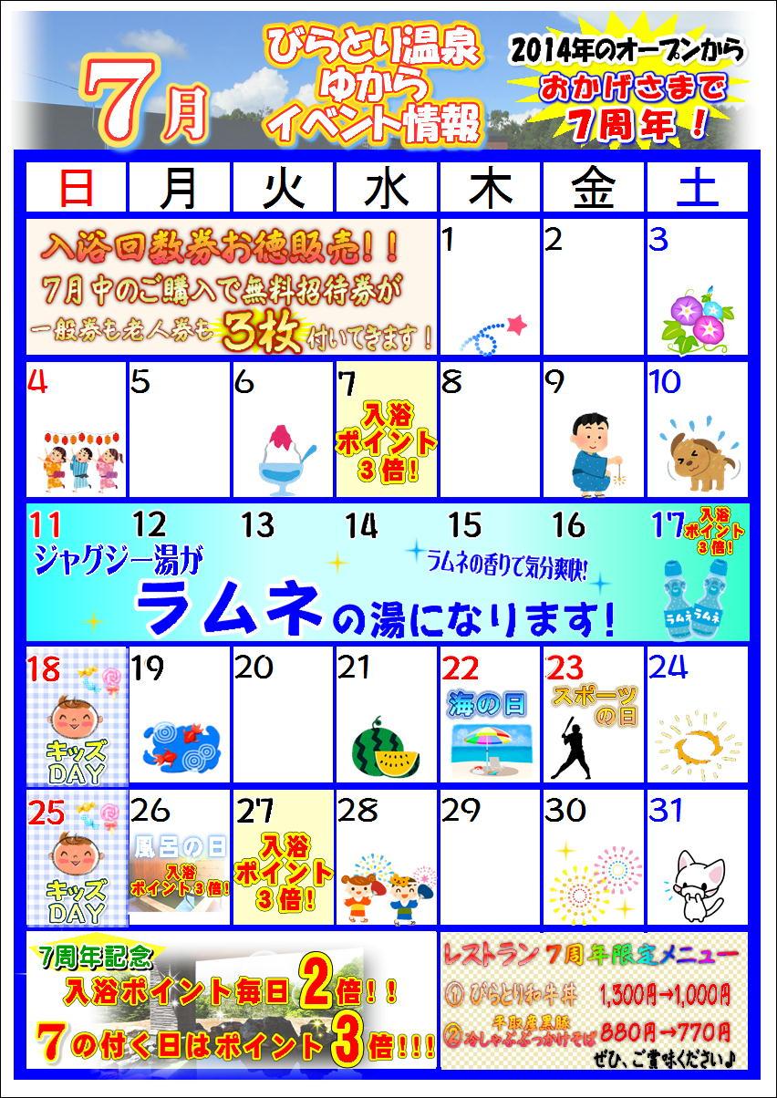 7月イベント.JPG