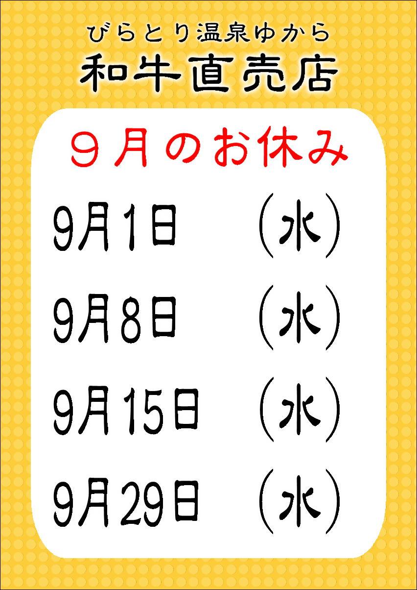 9月定休日.JPG