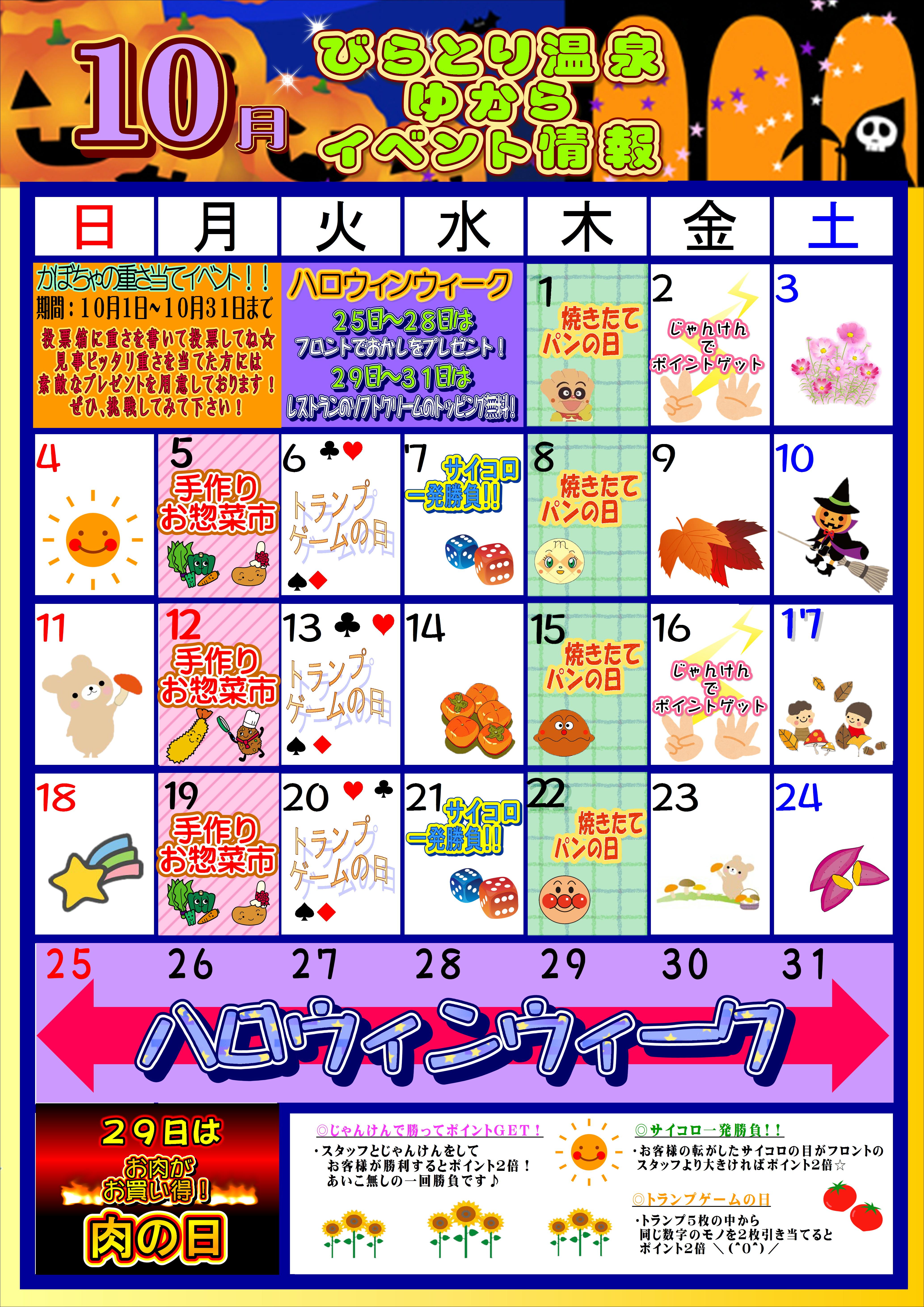 10月カレンダー2.JPEG