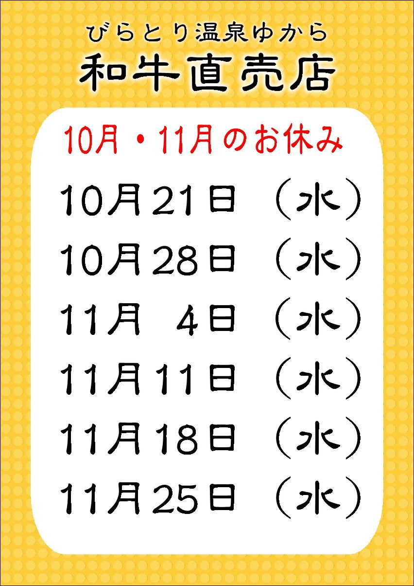10月・11月肉屋休み.JPG