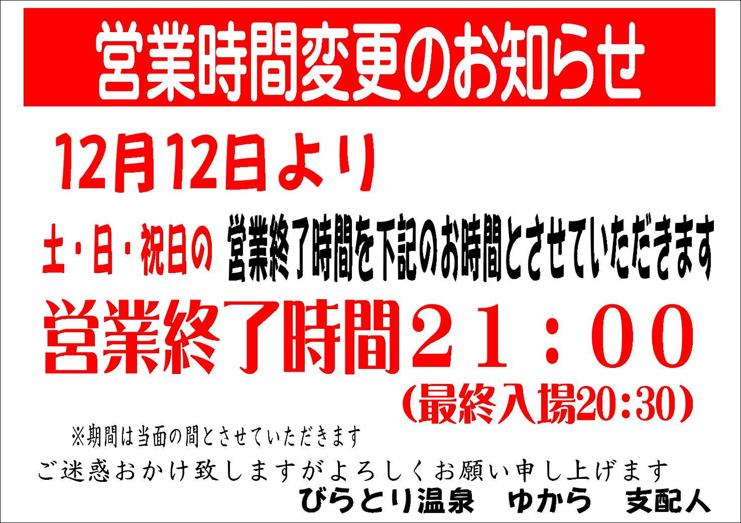 12月営業時間.JPG