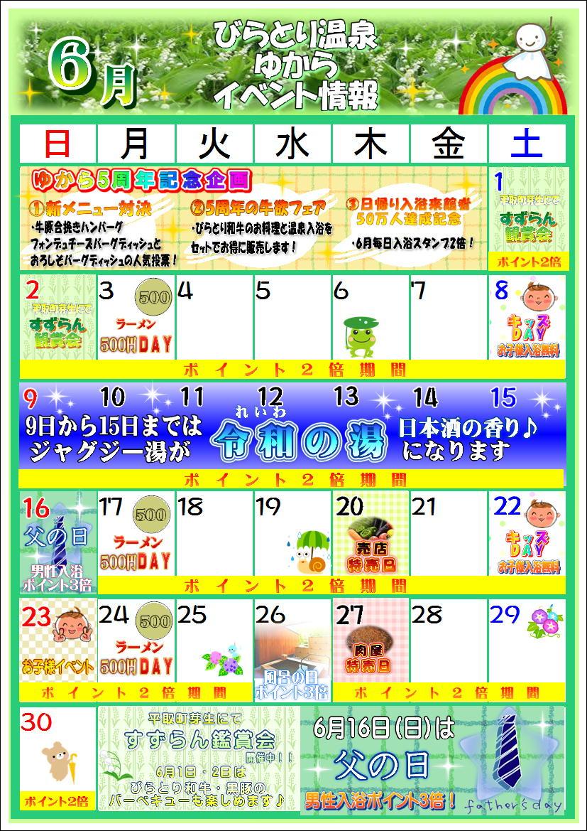 2019年 6月イベントカレンダー.JPEG