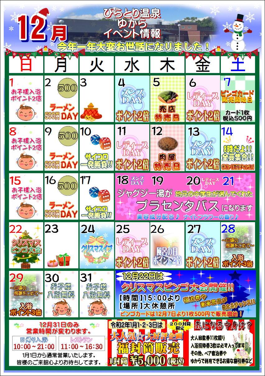 2019年12月イベントカレンダー.JPEG