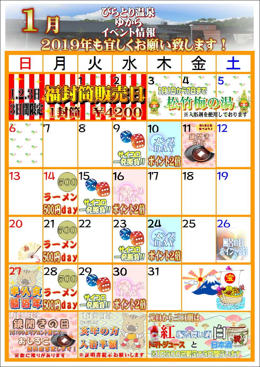 2019.1月イベントカレンダー.JPEG