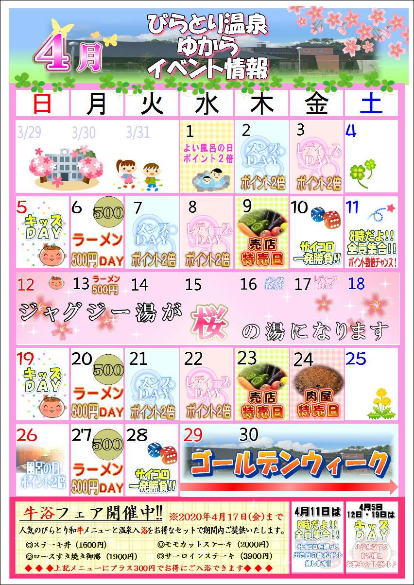 2020年4月イベントカレンダー.JPEG