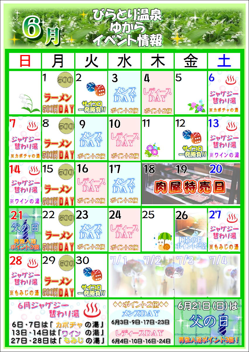 2020年6月イベントカレンダー.JPEG