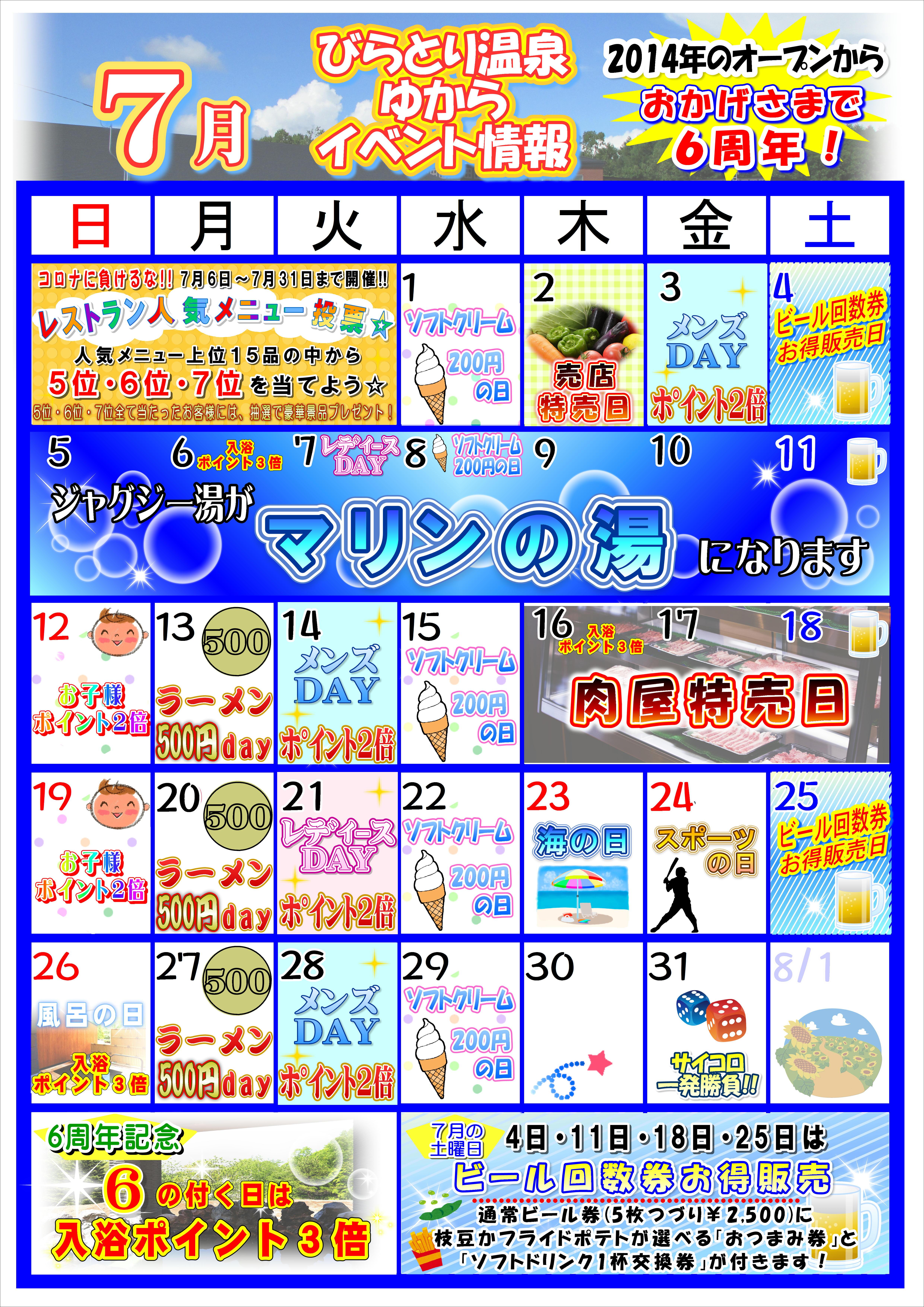 2020年7月イベントカレンダー.JPEG