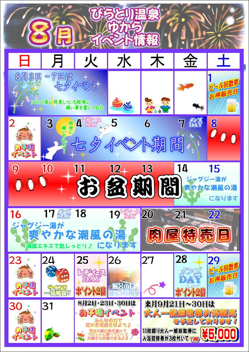 2020年8月イベントカレンダー.JPEG