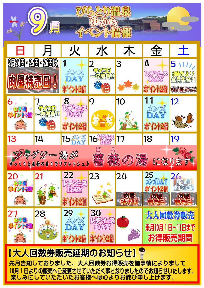 2020年9月イベントカレンダー.JPEG