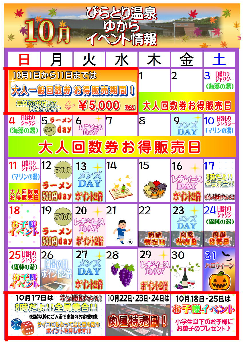 2020.10月イベントカレンダー.JPEG
