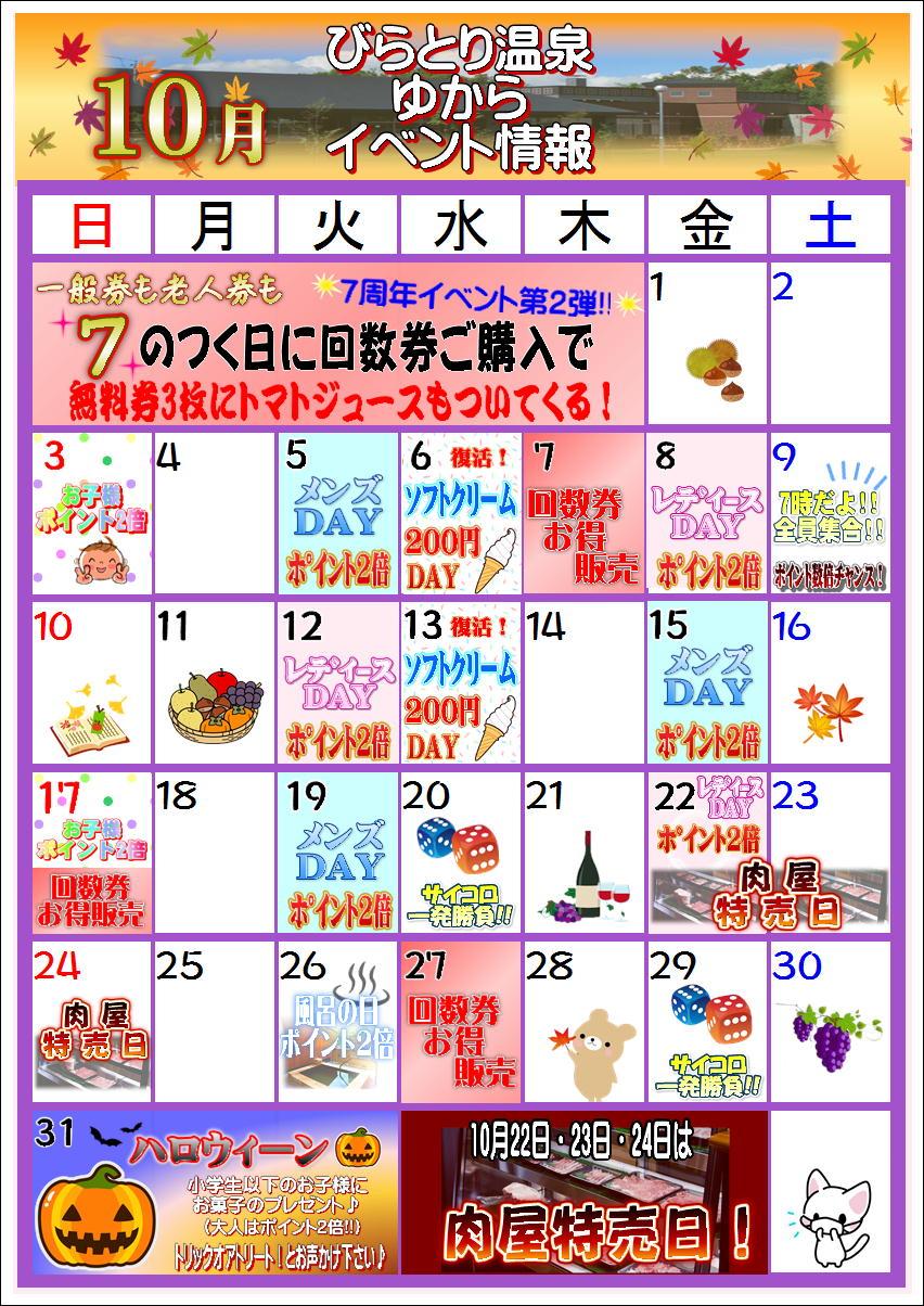 2021 10月イベントカレンダー.JPG