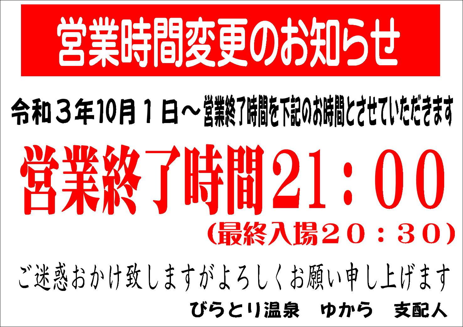 2021.10.1 営業時間変更のお知らせ.JPG