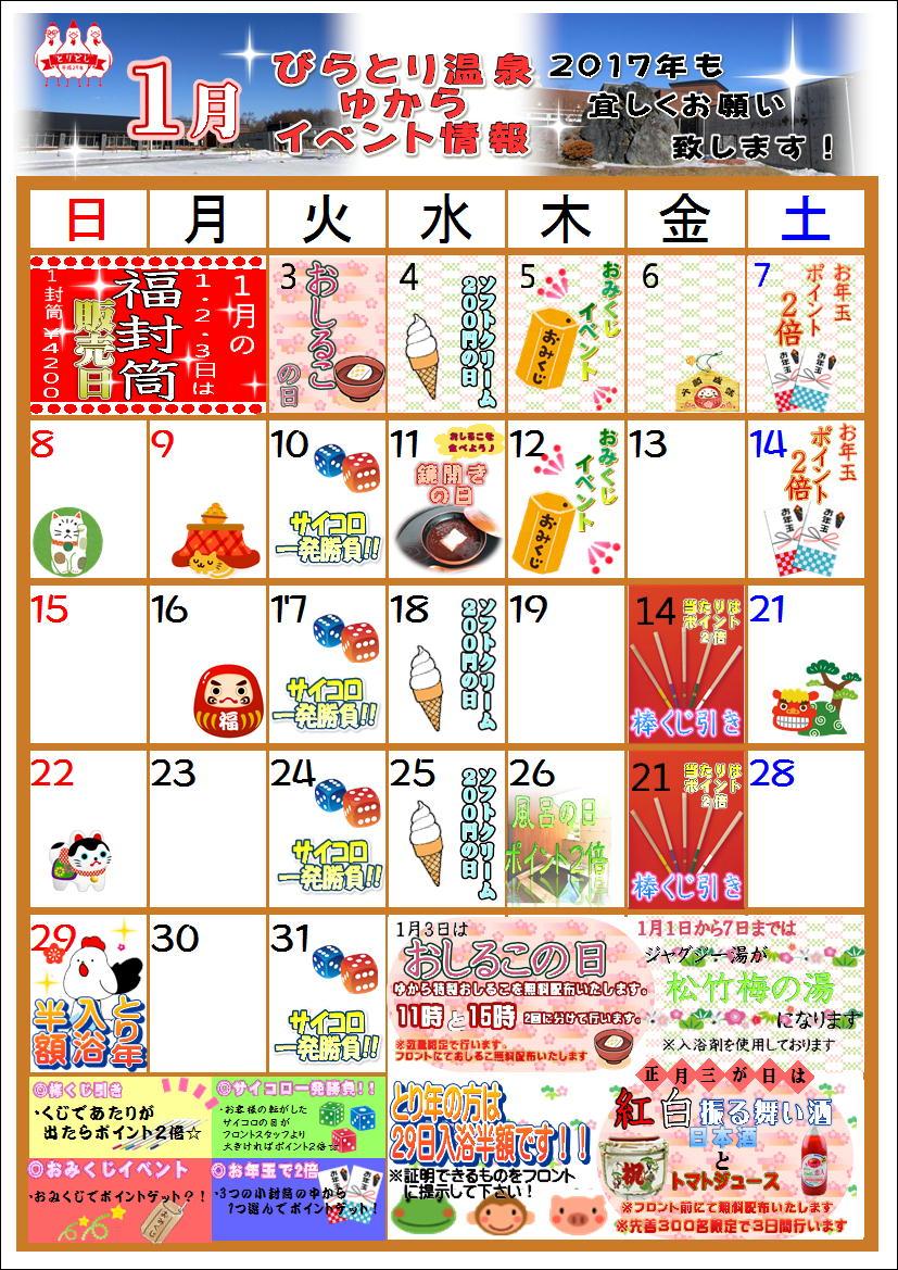 29年 イベントカレンダー JPG.JPG