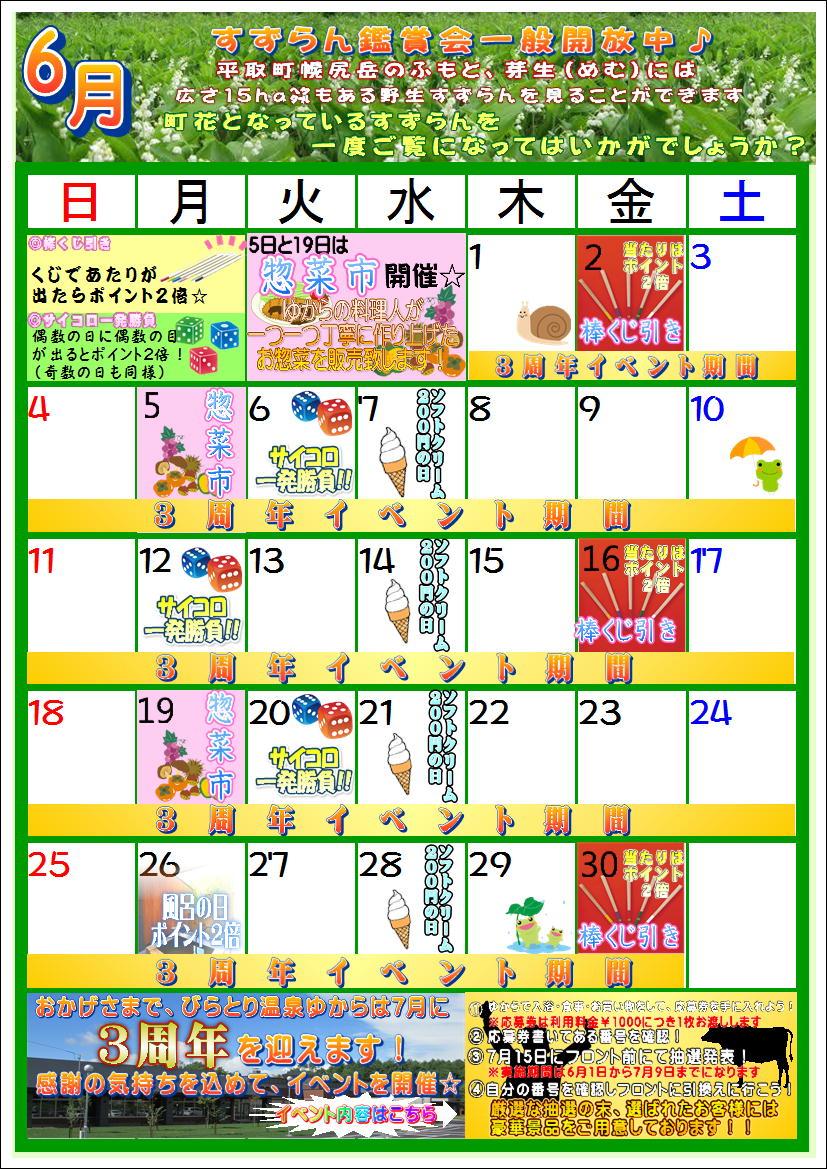 29年 イベントカレンダー6月.JPG