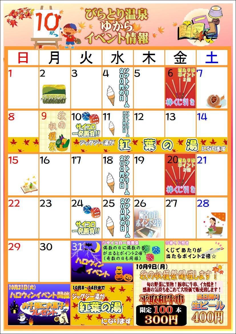 29年 10月 イベントカレンンダー.JPEG