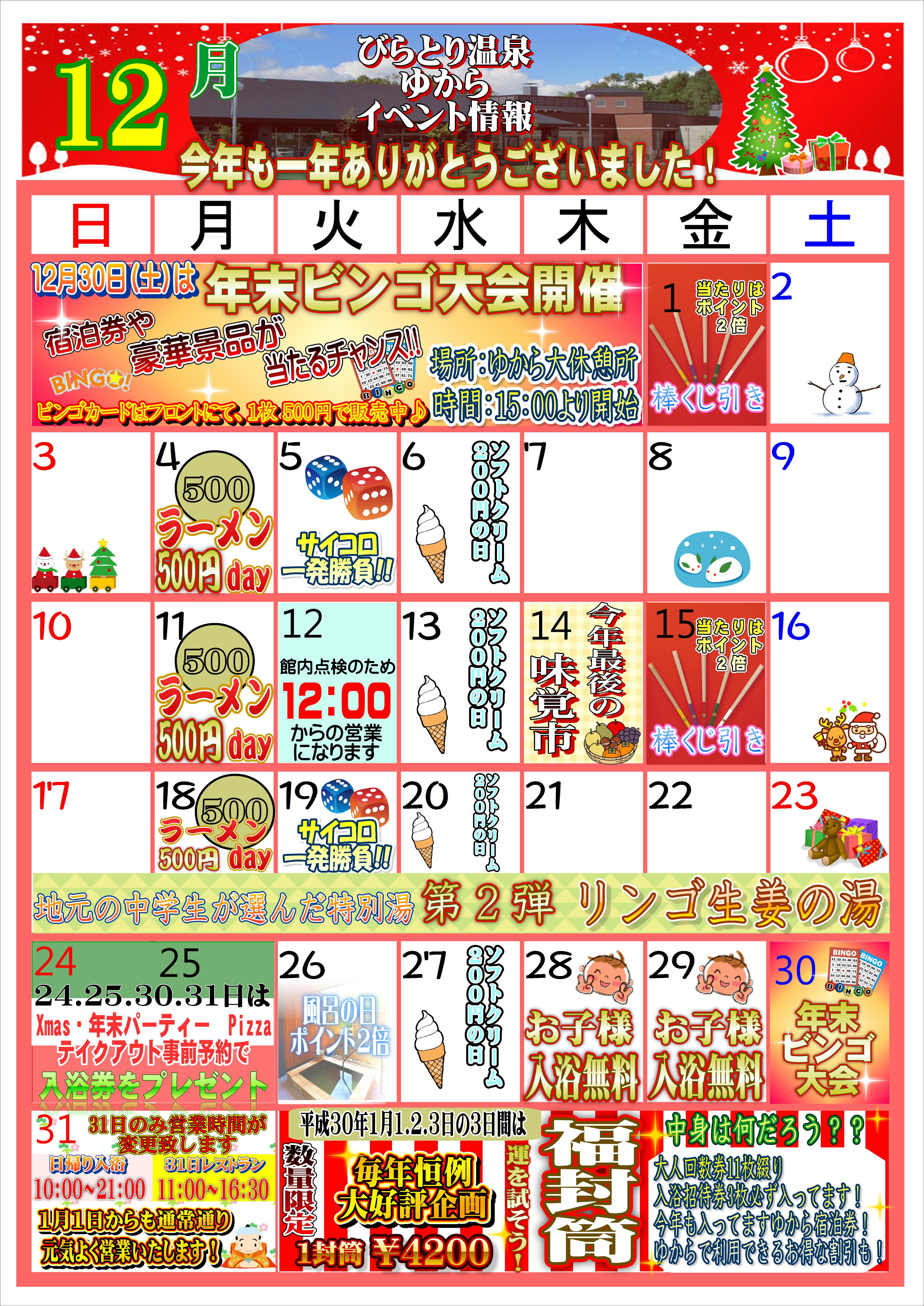 29年 12月 イベントカレンダー.JPEG