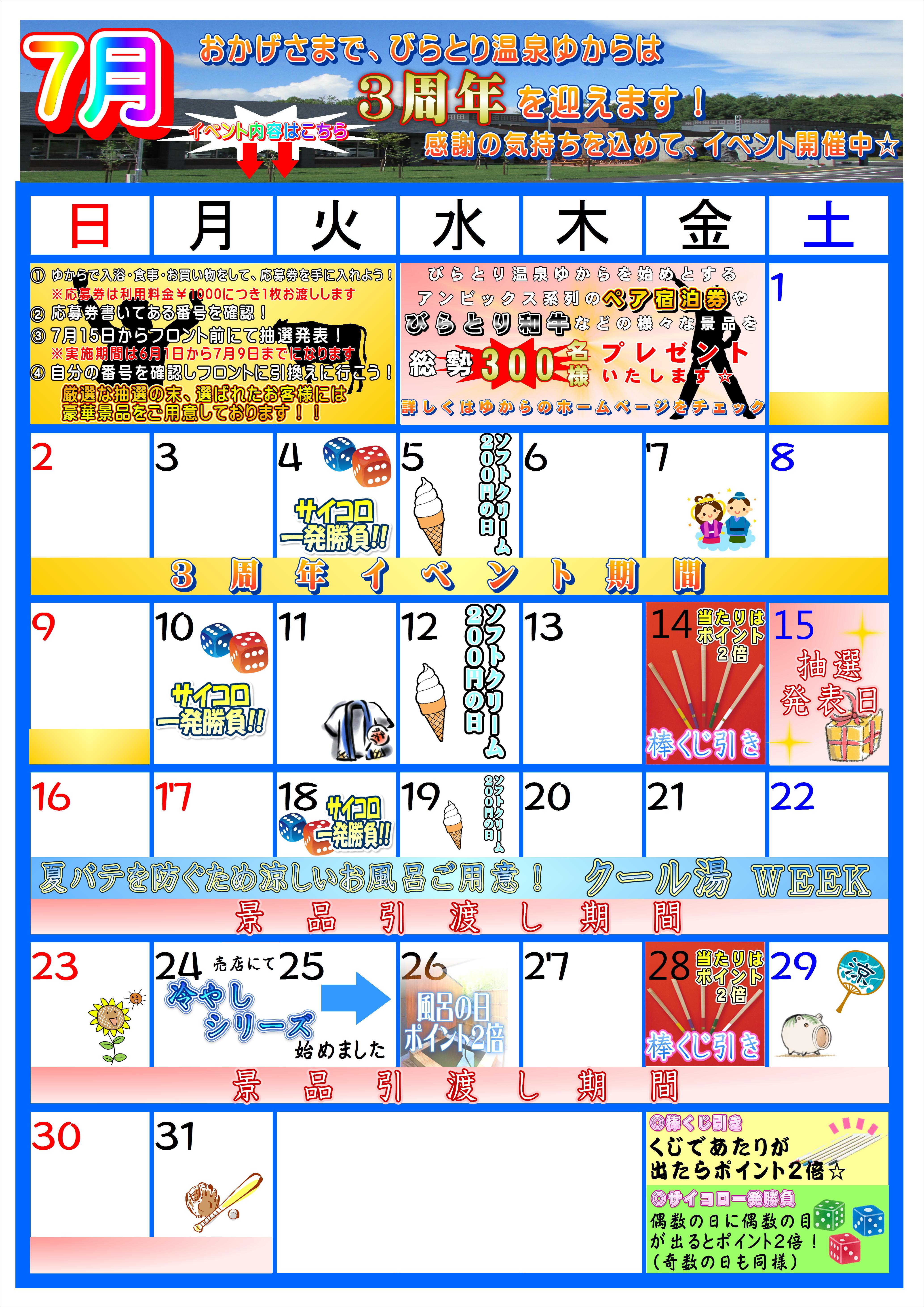 29年 7月 イベントカレンダー②.JPEG