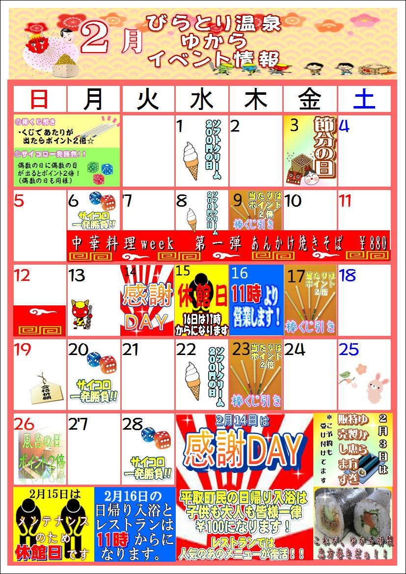 29年2月イベントカレンダーネット用.JPEG