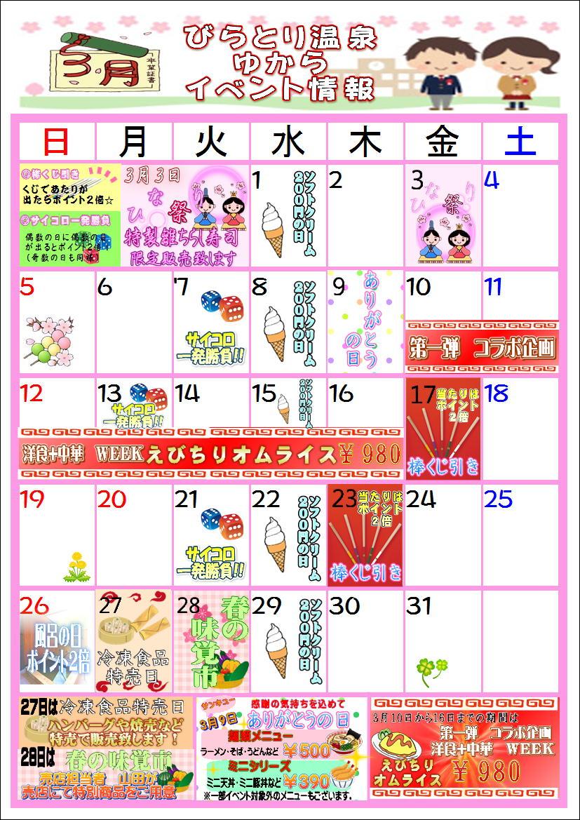 29年3月イベントカレンダー.JPG