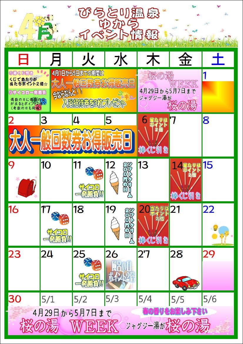 29年4月イベントカレンダー.JPEG
