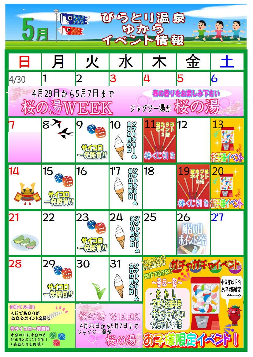 29年5月 イベントカレンダー.JPEG