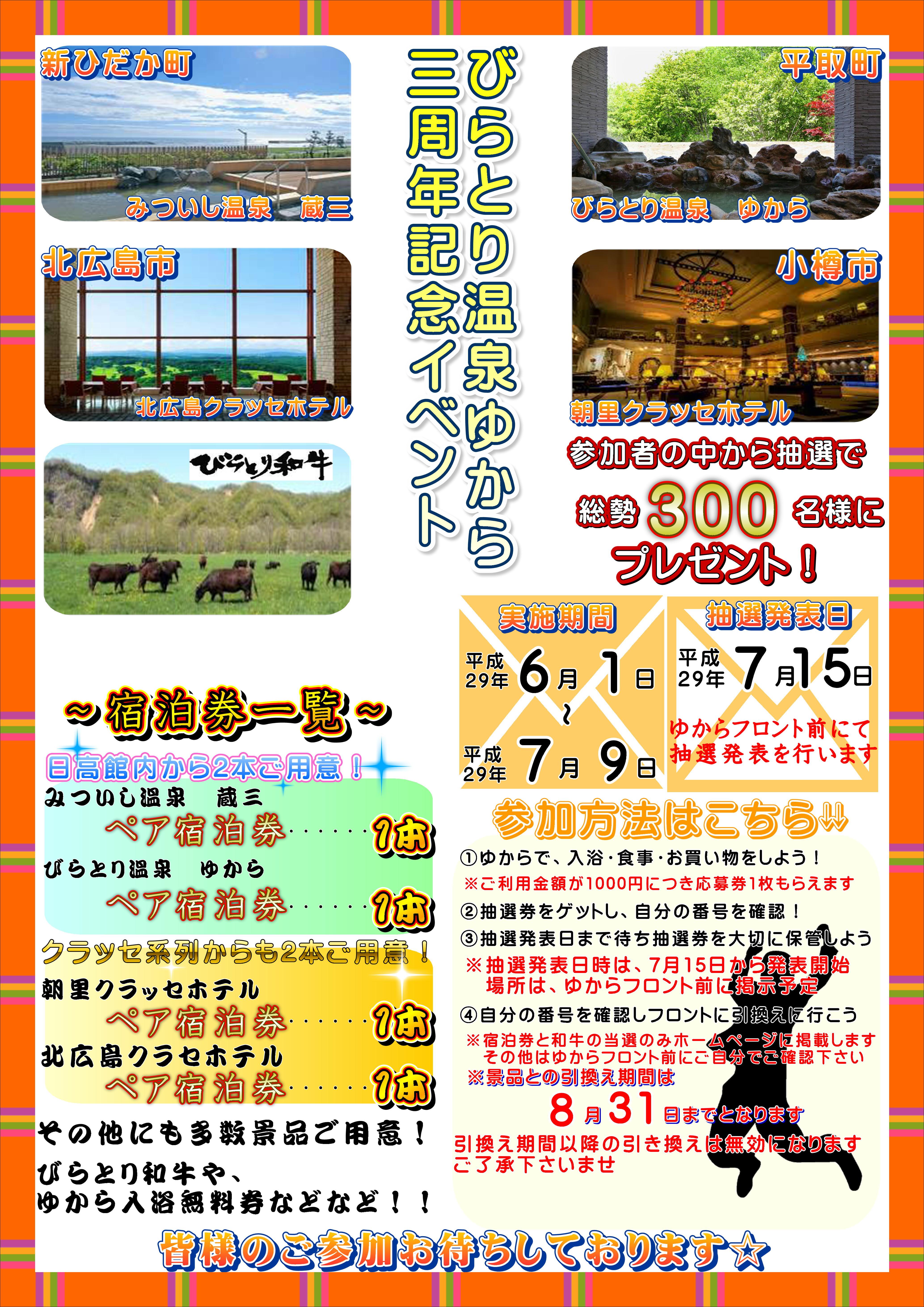 3周年記念イベント.JPEG