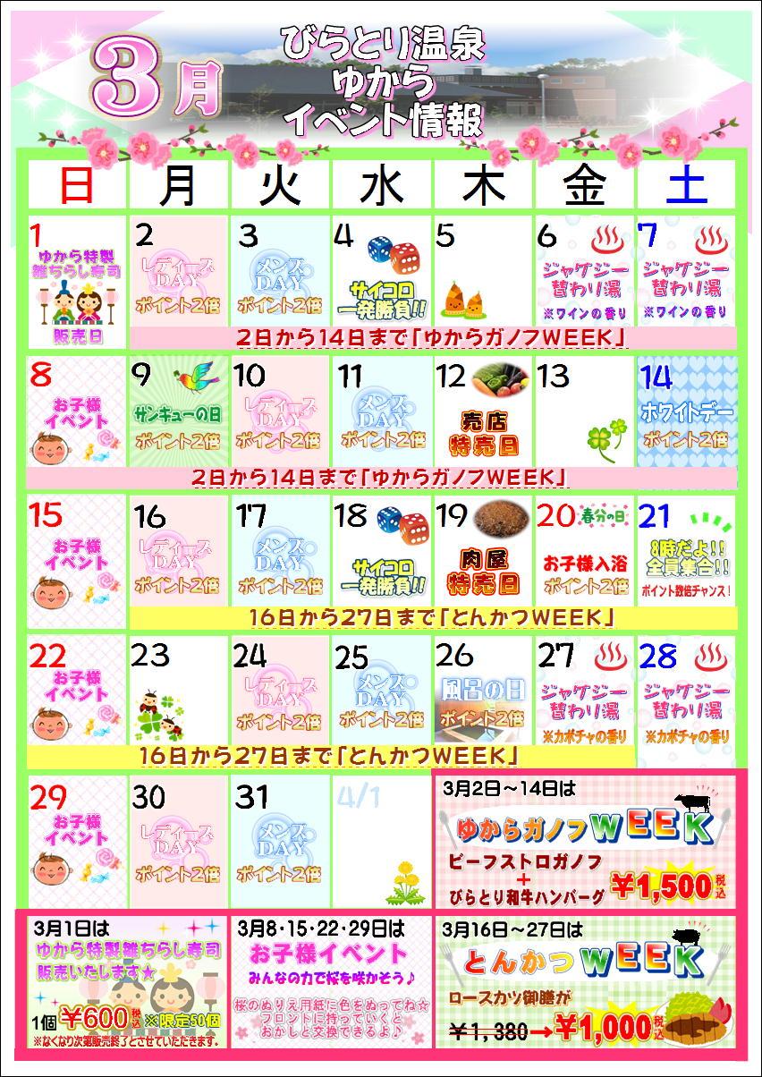 3月イベントカレンダー.JPEG