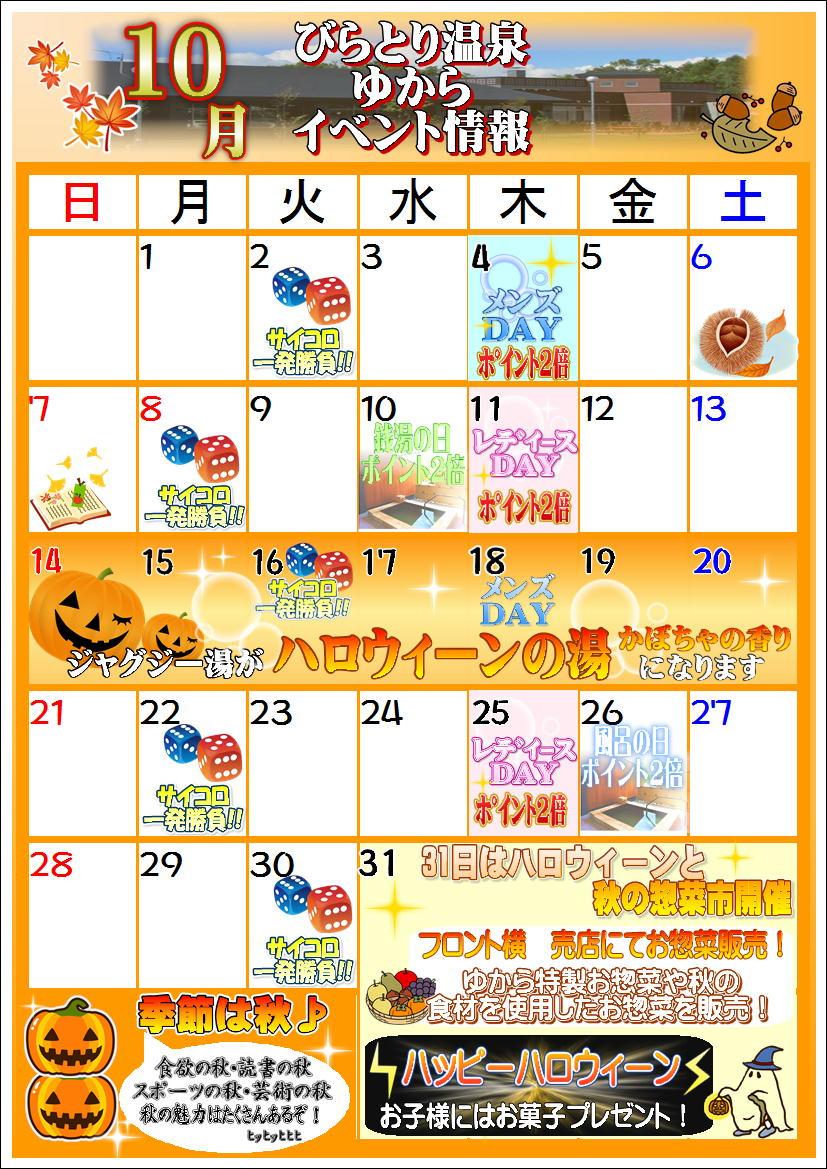 30年 10月イベントカレンダー.JPEG
