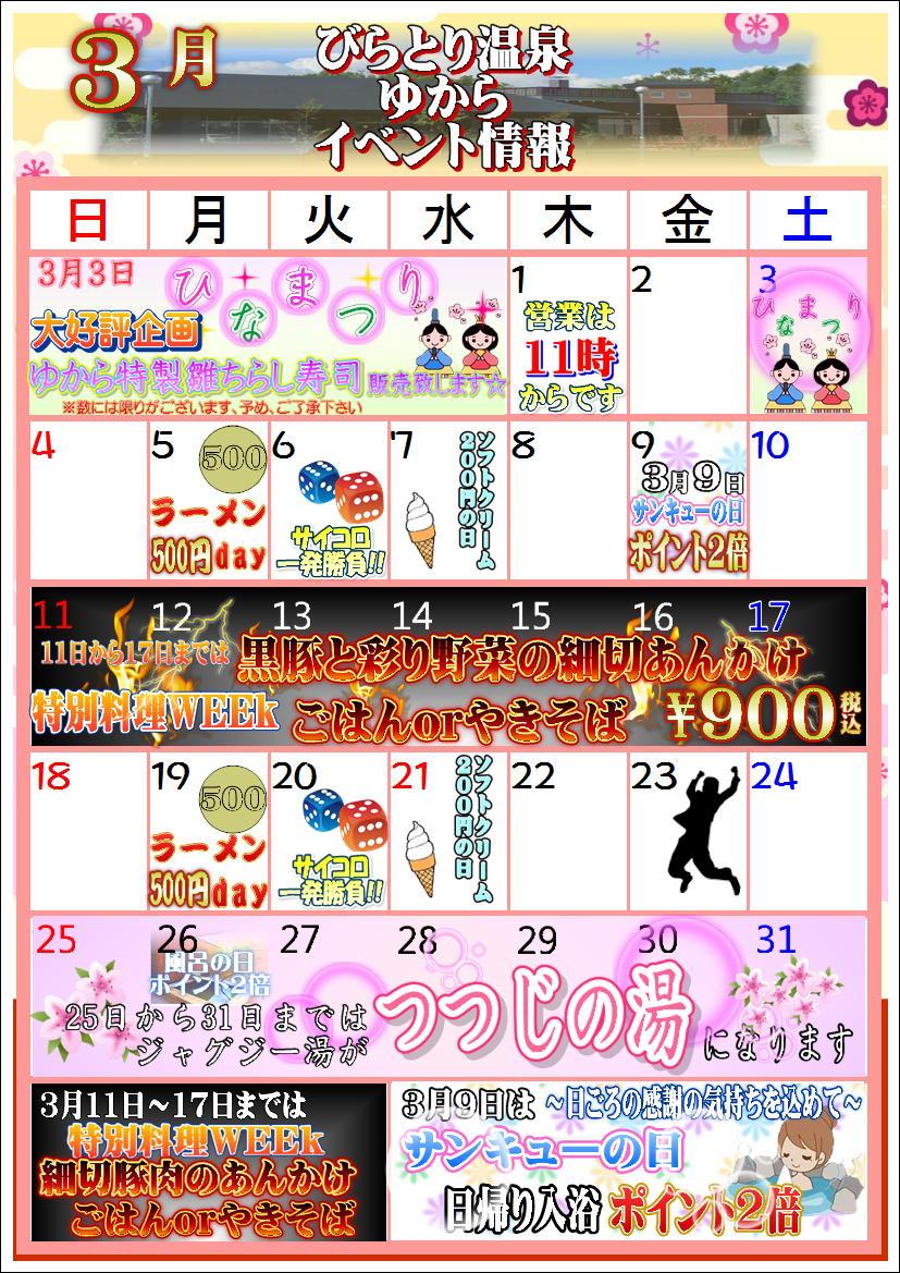 30年 3月 新イベントカレンダー .JPEG