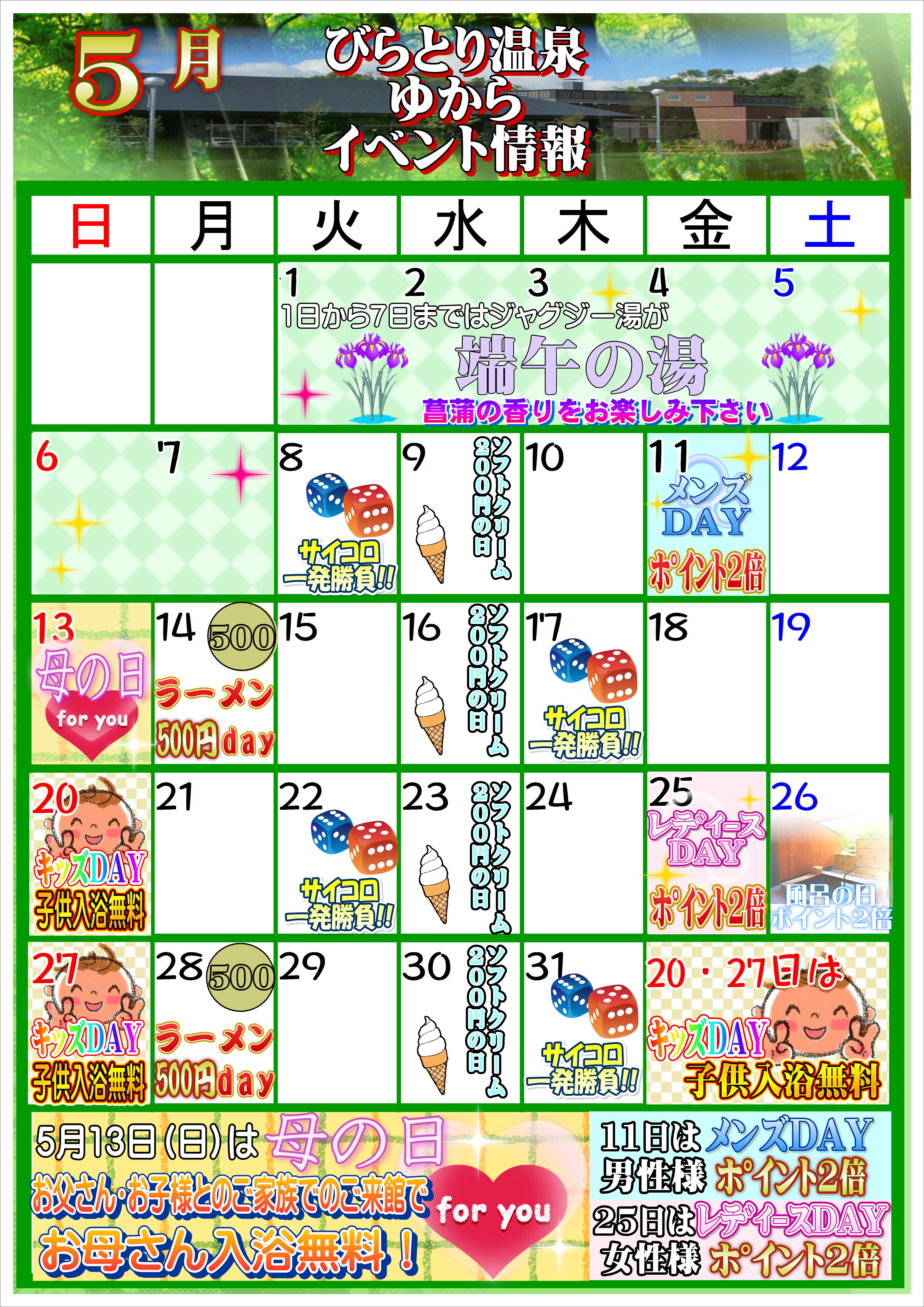 30年 5月 イベントカレンダー.JPEG