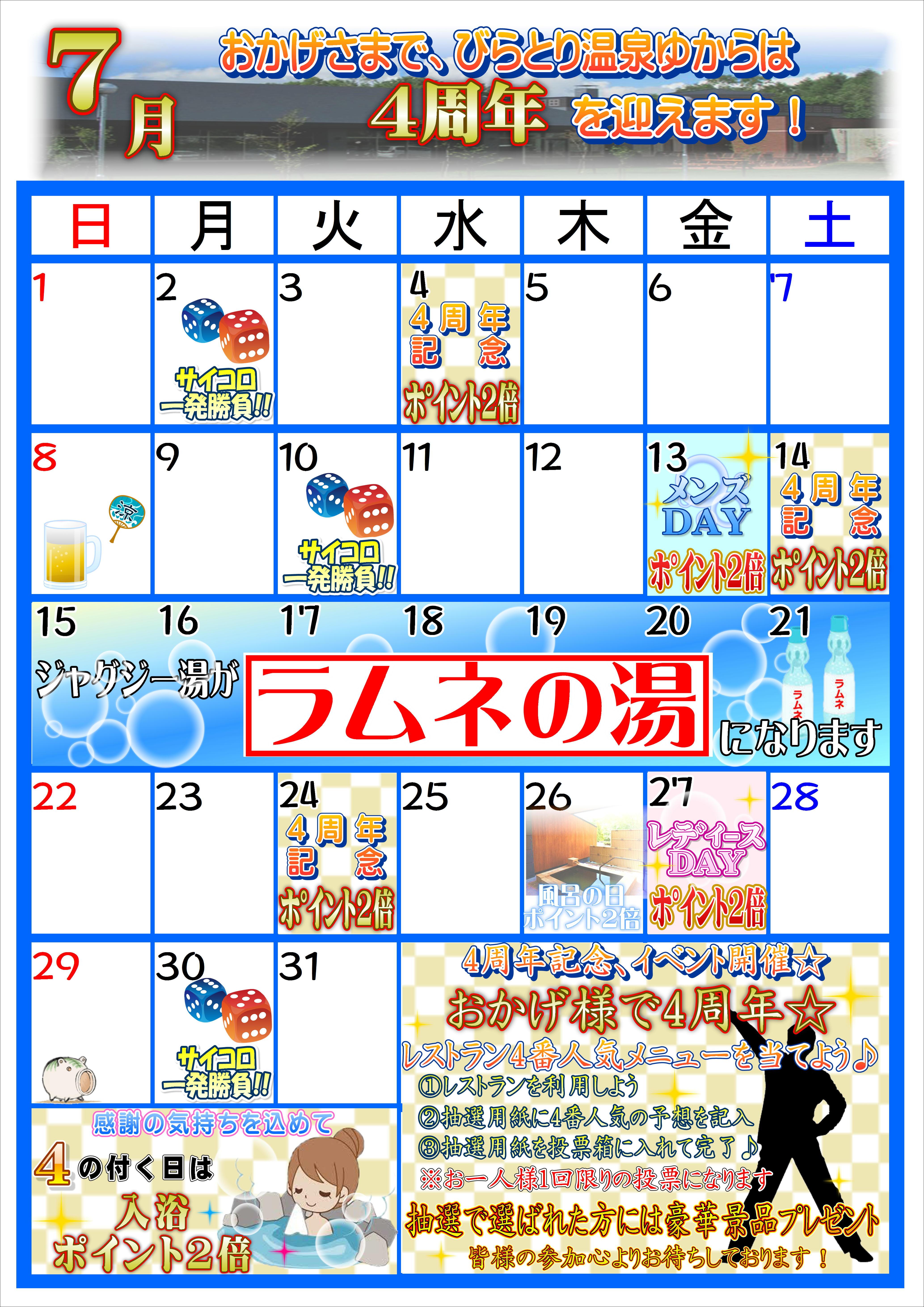 30年 7月イベントカレンダー ポップ.JPEG
