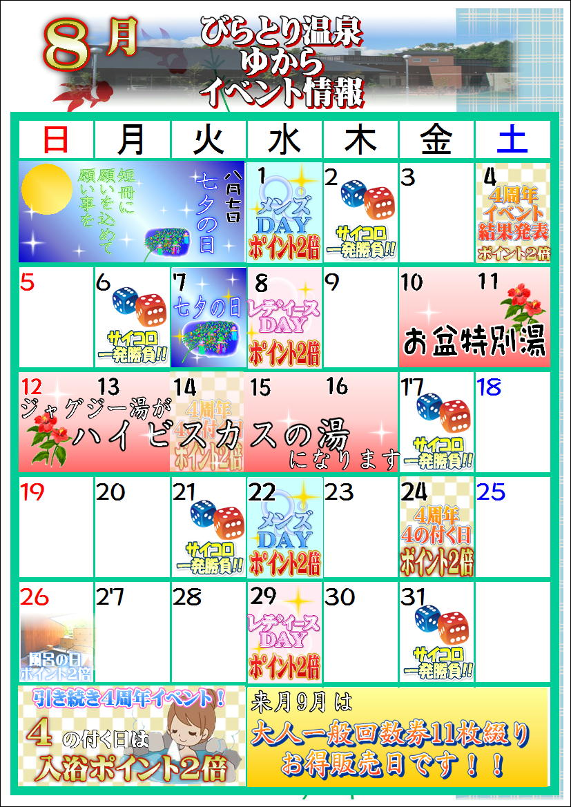 30年 8月イベントカレンダー.JPEG