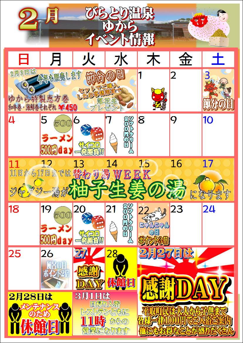 30年2月 イベントカレンダー.JPEG