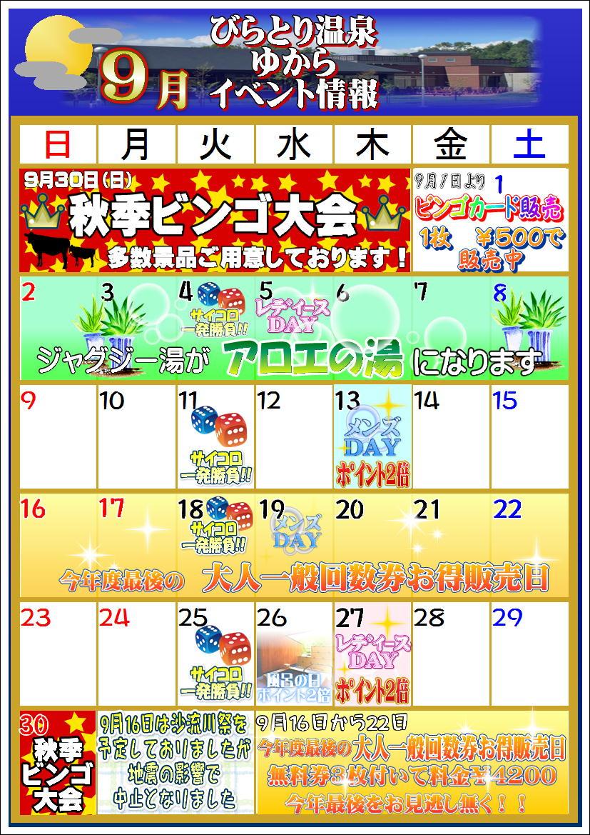 30年9月 イベントカレンダー新.JPEG