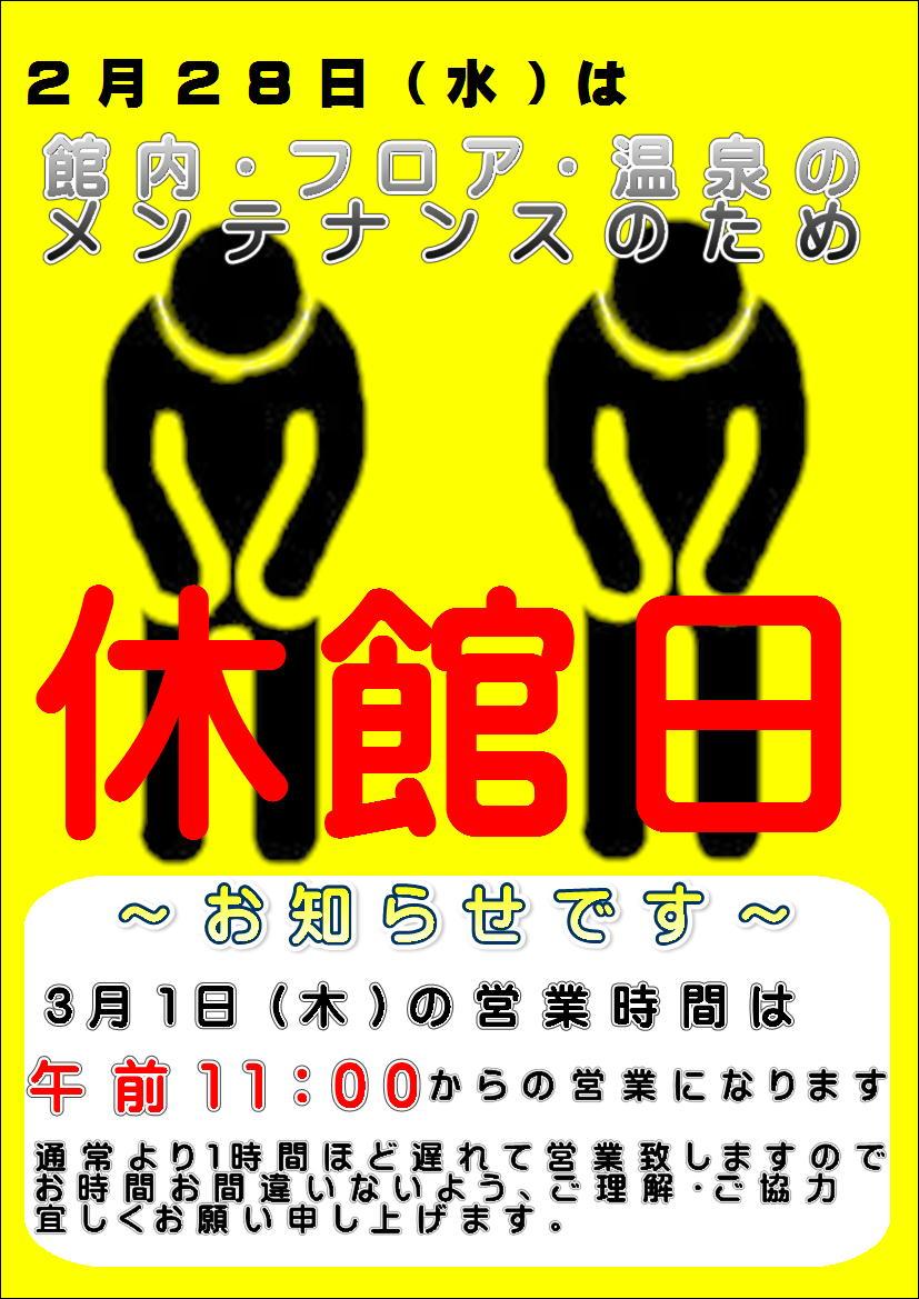 30.2.28 休館日 ポップ.JPEG