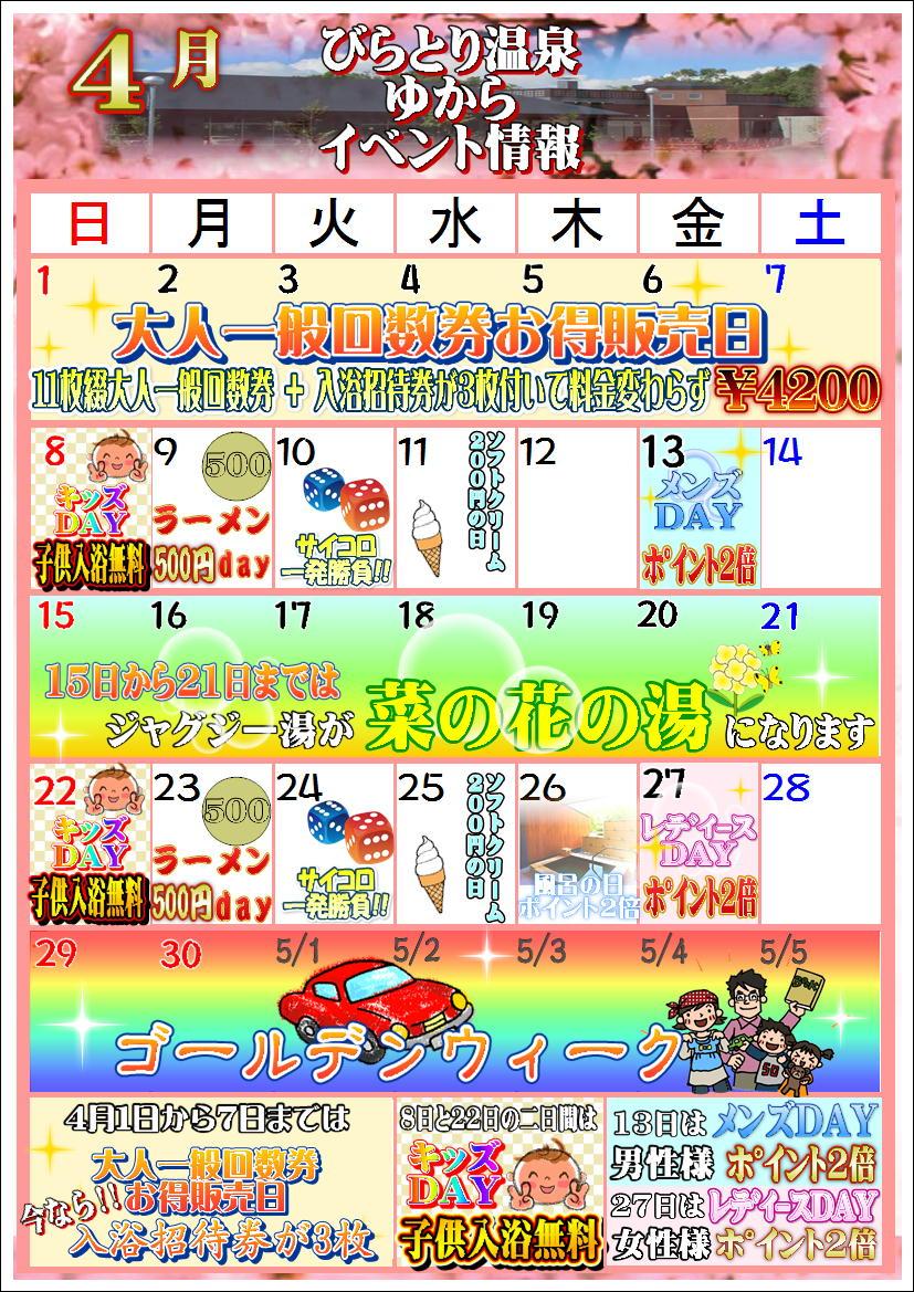 30.4月イベントカレンダー 新.JPG