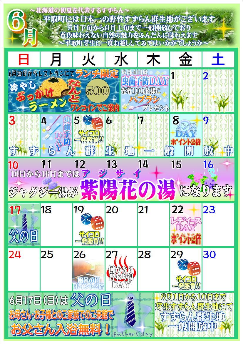30.6月イベントカレンダー.JPEG