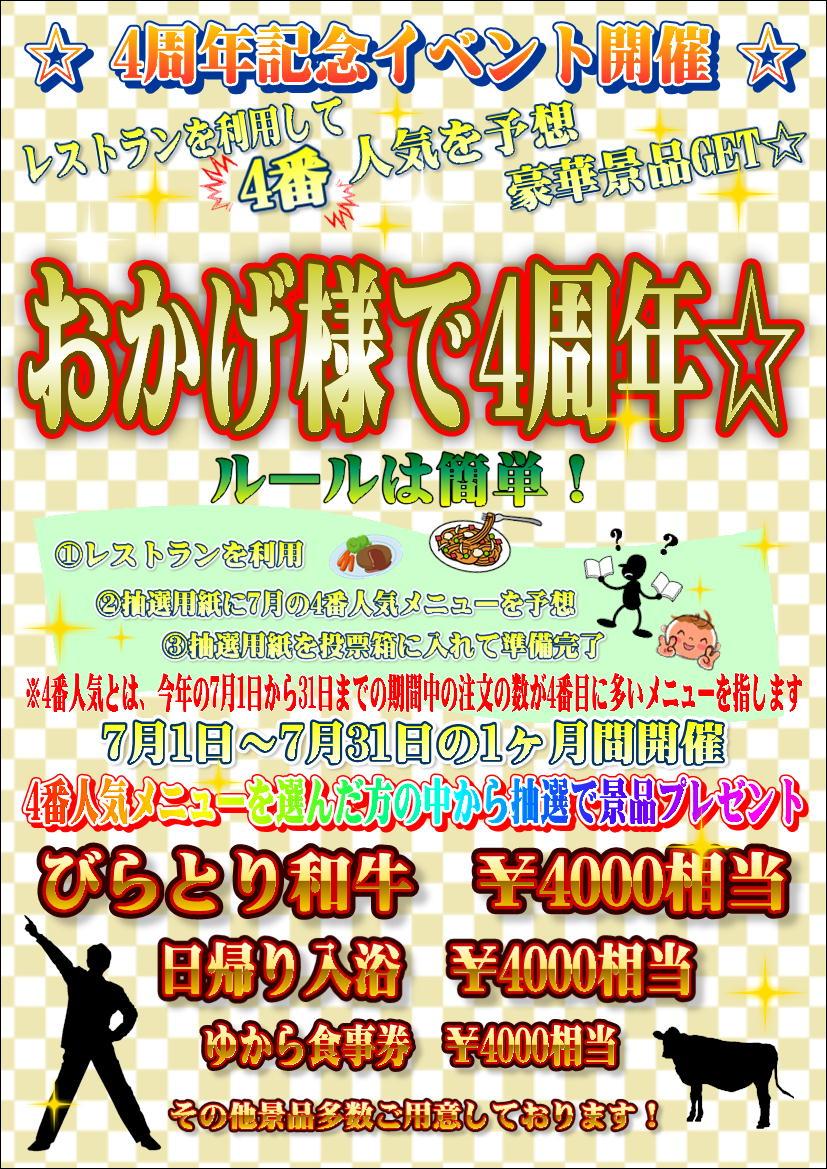 4周年記念イベント ポップ.JPEG