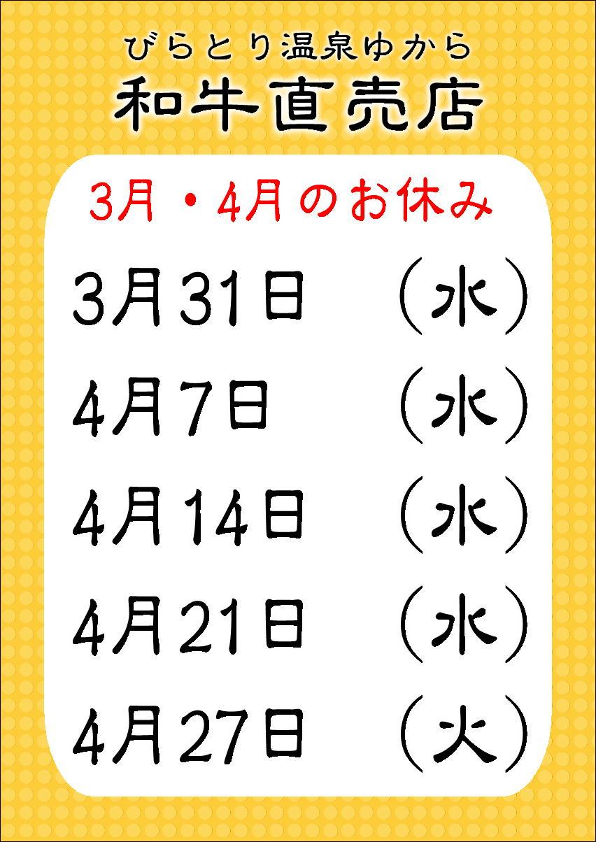 4月定休日.JPG