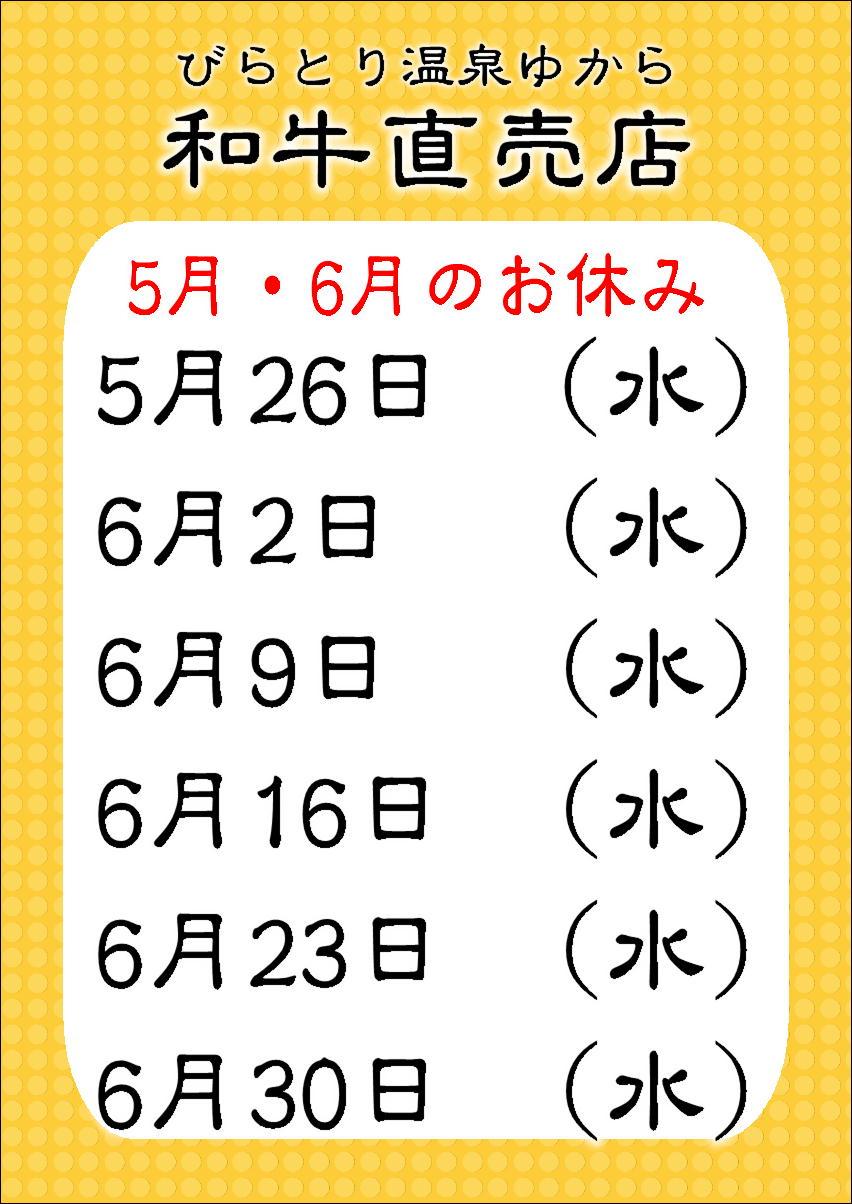 5・6月定休日.JPG