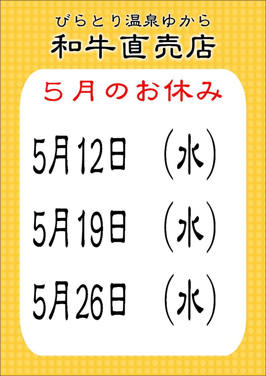 5月 定休日.JPG