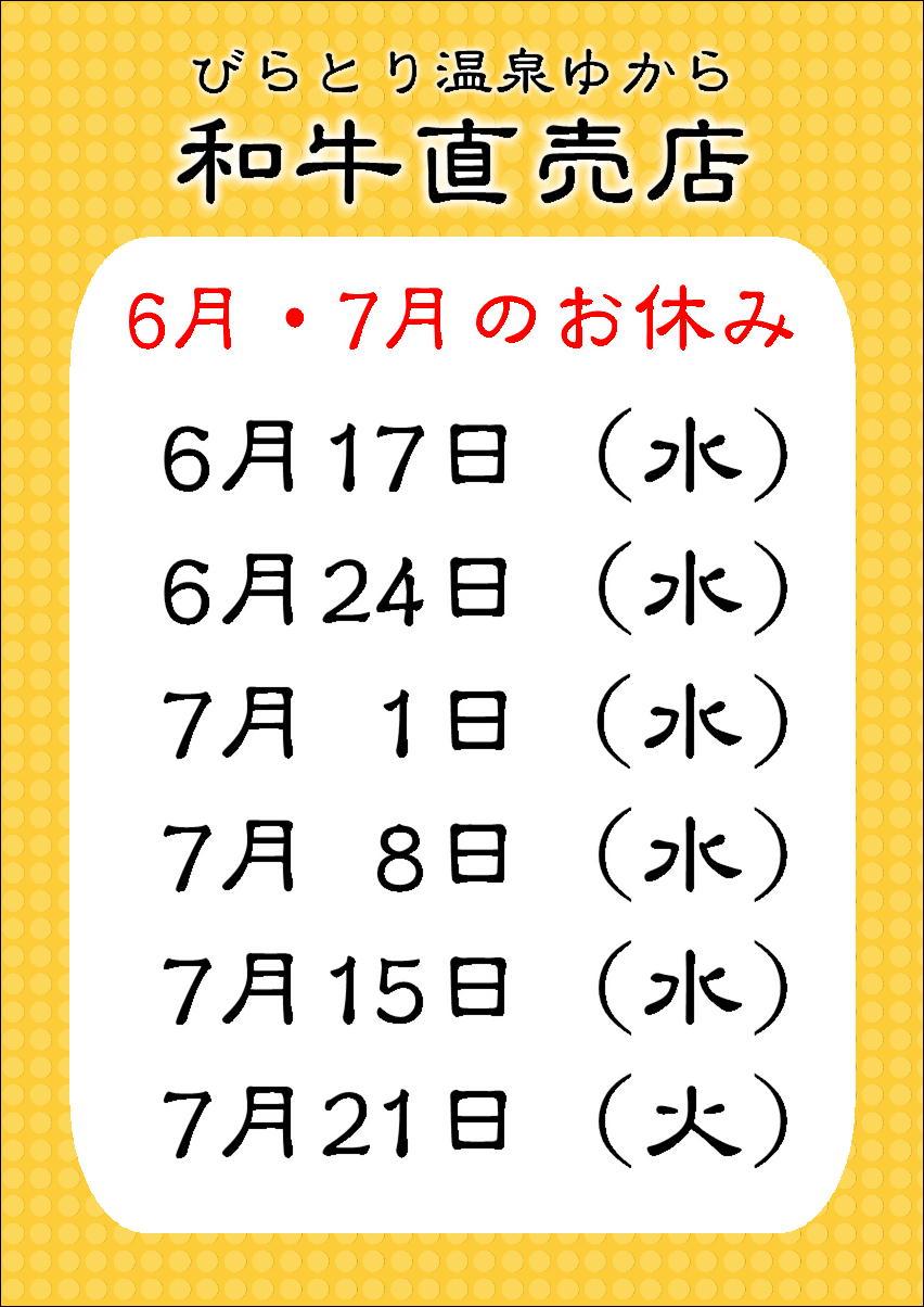 6月7月肉屋休み.JPEG