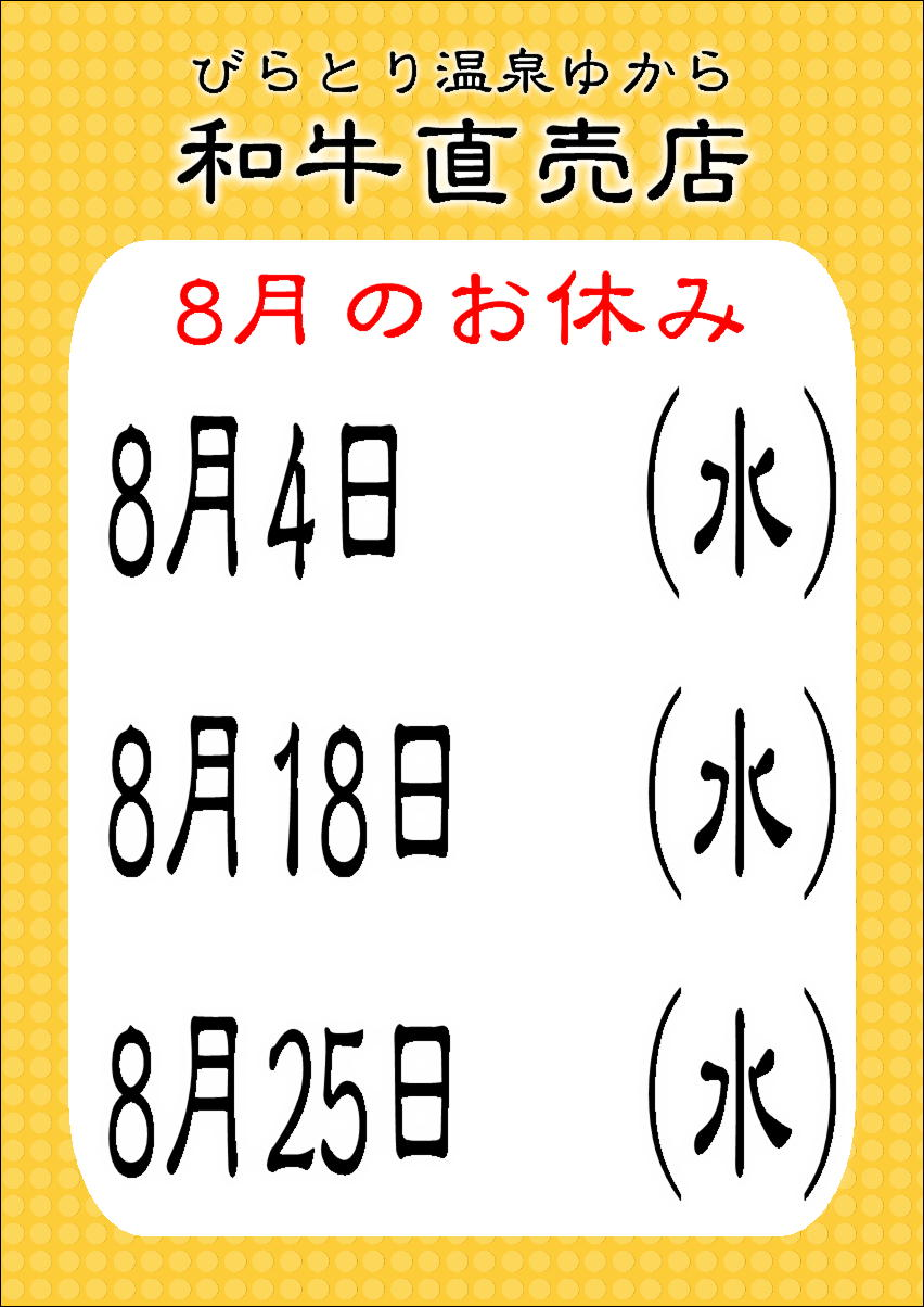 8月直売店定休日.JPG